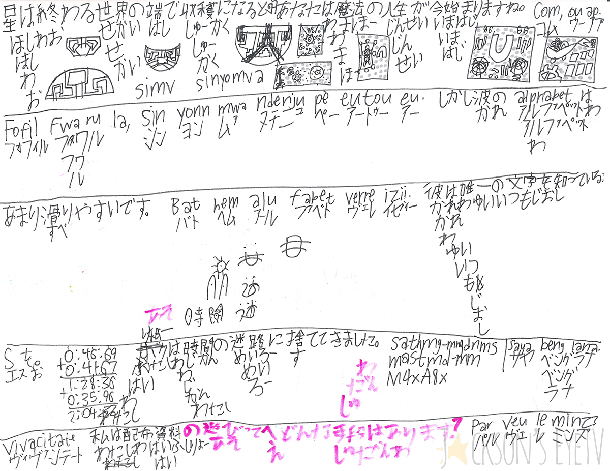 Pages from songs that Jackson is writing or translating.